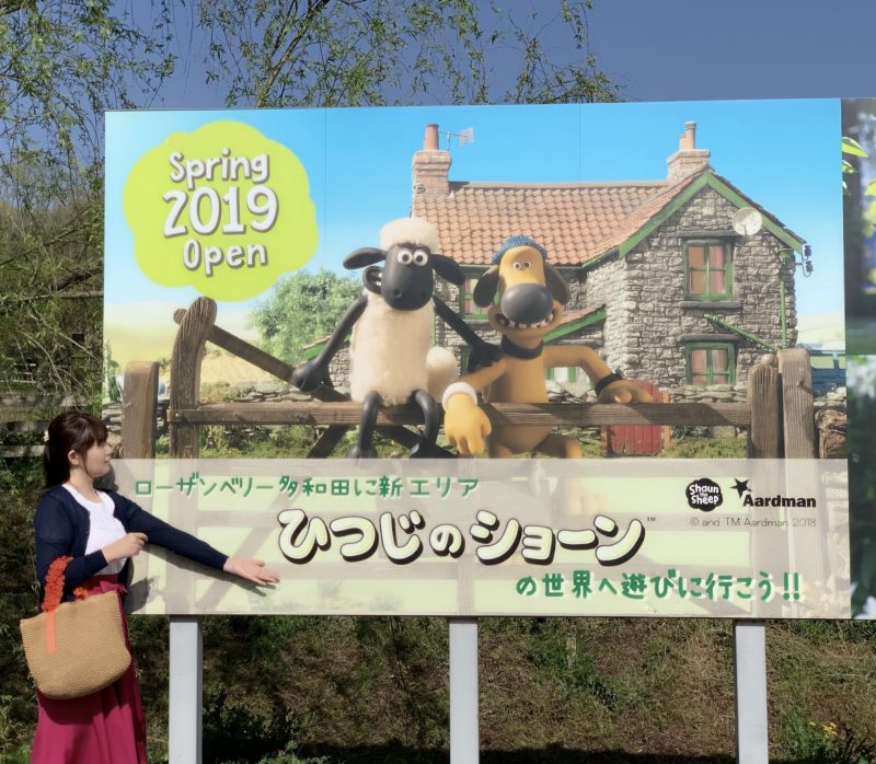 ショーン ひつじ 滋賀 の ひつじのショーンファームガーデンへ米原駅からシャトルバスで行けます(土日のみ)